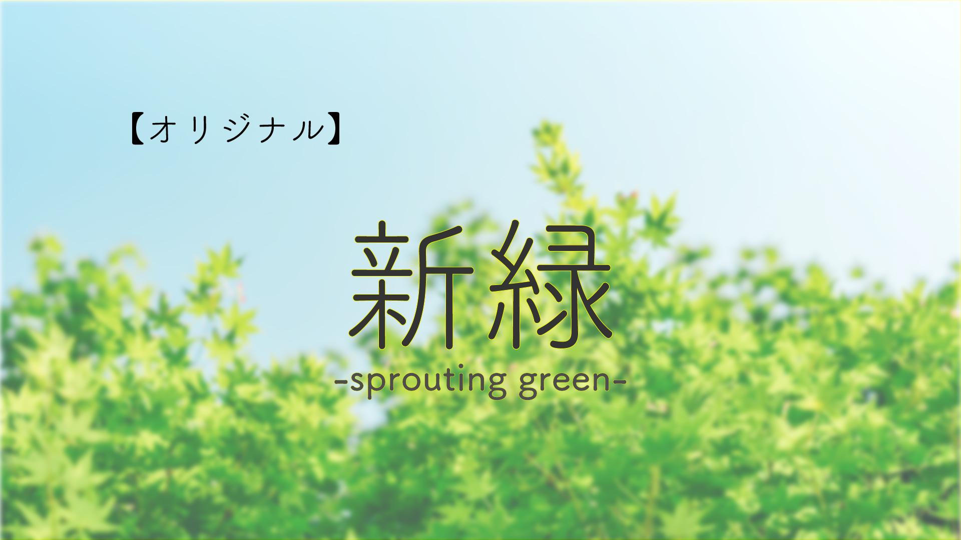 sumnail_sproutinggreen